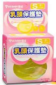 優生 乳頭保護墊-S【德芳保健藥妝】