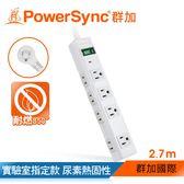 群加 PowerSync 3P+2P 8孔防突波延長線(磁鐵) /2.7m(PWS-EAMS1827)