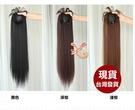 草魚妹-W131假髮片3D直髮增髮量補頭頂遮白髮減齡假髮片,1頂售價399元