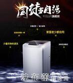 雙12購物節洗衣機創維(SKYWORTH)T60B 6公斤波輪全自動家用節能小型宿舍 法布蕾輕時尚igo220V