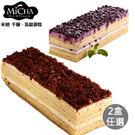 【專業烘焙蛋糕店-米迦】任選2盒千層乳酪蛋糕(藍莓檸檬、義式提拉)
