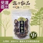 不倒菇 台灣香菇(中)_台灣第一家通過FSC驗証栽培x2包【免運直出】