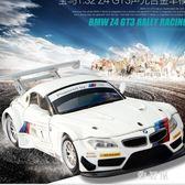 彩珀成真車模1:32寶馬Z4 GT3 運動型賽車 合金聲光模型兒童玩具車TA3776【 雅居屋 】
