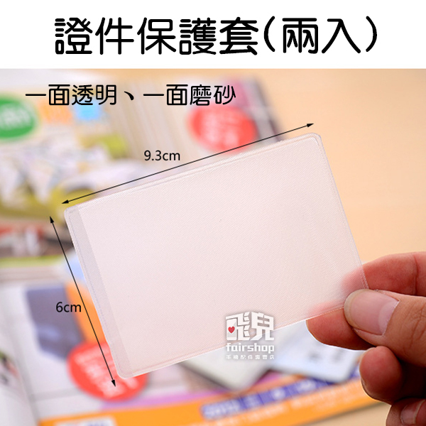 【妃凡】兩入套組!證件保護套 (兩入) 身份證套 卡片保護套 卡套 透明 磨砂 證件卡套 會員卡 77