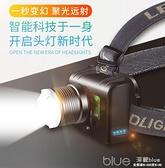 頭燈led強光充電手電筒超亮頭戴式夜釣魚感應燈變焦家用戶外礦燈 【全館免運】
