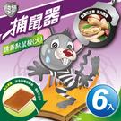 神捕 超值6入誘香黏鼠板(大)-花生香【MP0117L】(SP0095L)