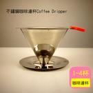 不鏽鋼咖啡濾杯Coffee Dripper 免濾紙咖啡濾杯