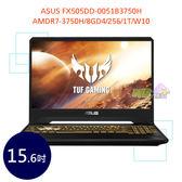 ASUS FX505DD-0051B3750H 15.6吋 ◤0利率◢ TUF 電競 筆電 (AMDR7-3750H/8GD4/256/1T/W10)