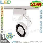 【LED軌道燈】LED 25W。台灣晶片。白款 黃光 鋁製品 造型款 優品質※【燈峰照極my買燈】#gH032-2