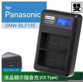 【一次充兩顆電池】Kamera 佳美能 USB液晶雙槽充電器 For Panasonic BLF19E (附 Micro USB 充電線)