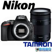 【送32G+清保組】Nikon D5600 + Tamron 18-400mm (B028) 旅遊鏡組【11/30前申請送原廠電池,國祥公司貨】