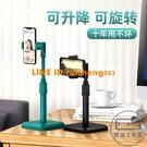 手機支架直播家用桌面俯拍支撐架拍攝自拍拍照看視頻支架防抖多功能伸縮【輕派工作室】