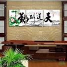 【優樂】無框畫裝飾畫辦公室客廳電視背景墻三聯荷花天道酬勤字畫