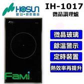 【fami】豪山 IH爐微晶調理爐 數位定時 IH-1017