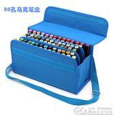 馬克筆盒繪畫設計手繪素描寫生美術工具包6080色馬克筆收納盒  居樂坊生活館