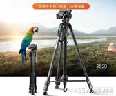 偉峰3520單反相機三腳架攝影攝像便攜微單三角架手機自拍直播支架佳能尼康CY『新佰數位屋』