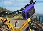 腳踏車包前梁包馬鞍包車前包騎行包山地車裝備配件上管包 ciyo黛雅