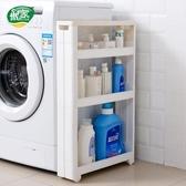 夾縫收納置物架廚房衛生間落地冰箱旁窄櫃浴室可行動多層縫隙架子  ATF 極有家
