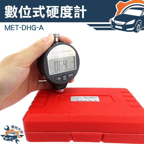 『儀特汽修』軟質橡膠/泡棉類硬度計(數位式) 橡塑並用 塑料中含有發泡劑製成的微孔材料 DHG-C
