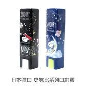 【史努比系列 方形口紅膠】 日本進口 膠水筆 DIY 黏貼 菲林因斯特