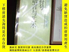 二手書博民逛書店罕見符號:語言與藝術14850 俞建章 葉舒憲 上海人民出版社