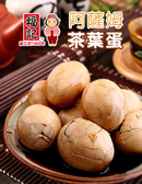 【福記】阿薩姆茶葉蛋(10顆入)