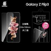 ▼曲面膜 SAMSUNG 三星 Galaxy Z Flip3 5G SM-F7110【主螢幕】亮面螢幕保護貼 軟性 亮貼 亮面貼 保護膜