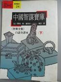 【書寶二手書T9/雜誌期刊_JBP】中國智謀寶庫(下)_馮夢龍