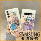 可愛兔女孩|三星 M12 A52 5G A32 5G 藍光手機殼 邊框透明 輕薄軟 防摔防撞 保護套 軟殼 卡通殼