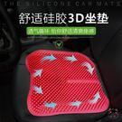 (低價促銷)坐墊3D汽車坐墊單片夏季防燙...