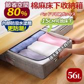 收納箱 北歐風棉麻防潑水床下收納箱-56L 【BOA502】123OK