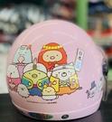 角落生物安全帽,兒童安全帽,K856,K857,角落#7電影版/淺粉