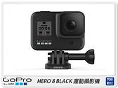 GOPRO HERO 8 BLACK 攝影運動相機 防水 攝影機(hero8,公司貨)