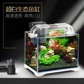 森森超白玻璃魚缸客廳桌面小型生態造景草缸懶人家用金魚缸水族箱
