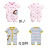 超低折扣NG商品~嬰兒短袖連身衣 春夏兔裝 寶寶童裝 棉質嬰兒服 LW4233 好娃娃