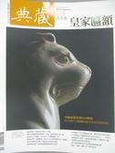 【書寶二手書T1/雜誌期刊_YKB】典藏古美術_324期_皇家匾額等
