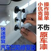 凹凸拉拔器汽車凹陷大小坑車身維修工具整形吸盤修復凹陷凹坑 WJ【米家】