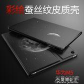 華為M5平板保護套10.8英寸CMR-W09/AL09電腦PRO皮套8.4英寸SHT殼花間公主