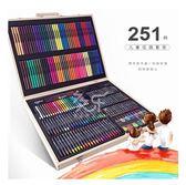 包郵兒童畫筆套裝 爆款kartal150件251件木盒 水彩筆蠟筆(w~)251件