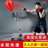 拳擊沙包 拳擊速度球反應靶家用健身訓練器材沙包發泄球立式散打不倒翁沙袋【快速出貨】