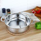 火鍋爐 304不銹鋼加厚復底火鍋鍋湯鍋家用燉鍋不粘鍋 燃氣電磁爐通用鍋具 晶彩生活