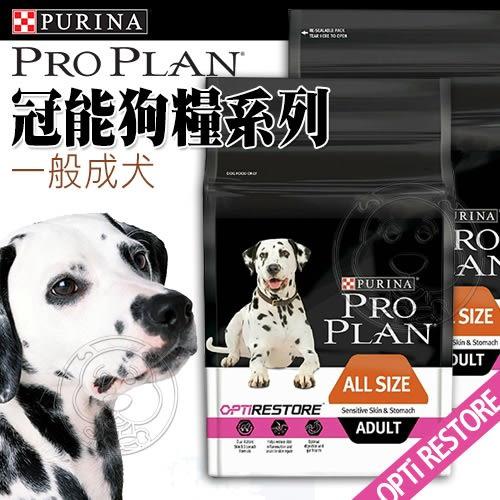 【培菓平價寵物網】 冠能 Pro Plan》一般成犬鮮魚低敏膚質及腸胃保護配方-1.3kg