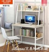 電腦桌台式簡約家用書桌書架組合一體桌學生臥室寫字桌簡易小桌子 艾美時尚衣櫥 YYS
