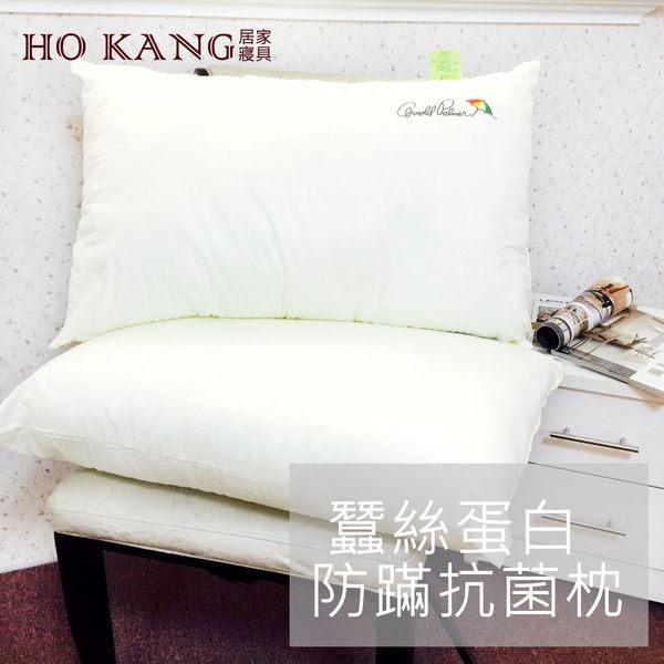 HO KANG 專櫃品牌 蠶絲蛋白防蹣抗菌枕