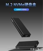 M.2移動硬盤盒M2轉USB3.1typec NVME固態ssd硬盤盒NGFF/PCIE雷電 快速出貨