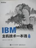【書寶二手書T1/電腦_EFD】IBM主機技術一本通(第2版)_簡體_呂新民等