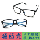 MIT 經典黑框濾藍光眼鏡 防3c眼鏡無...