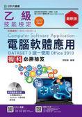 (二手書)乙級電腦軟體應用術科必勝秘笈(DATASET 3版使用Office 2010)