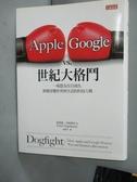 【書寶二手書T8/財經企管_GIE】Apple vs. Google世紀大格鬥_弗雷德・沃格斯坦
