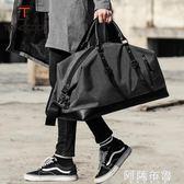 旅行包 旅行包男士時尚潮流個性手提包大容量短途出差旅游側背斜背行李袋  mks阿薩布魯